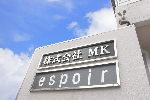 看板 福岡 建築工事 資材販売 株式会社MK 粕屋郡から九州へ