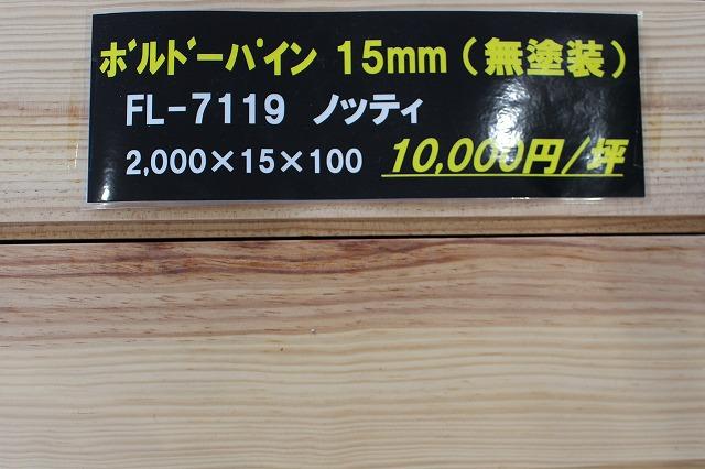 木材 資材 木材 建材 住設 福岡 建築工事 資材販売