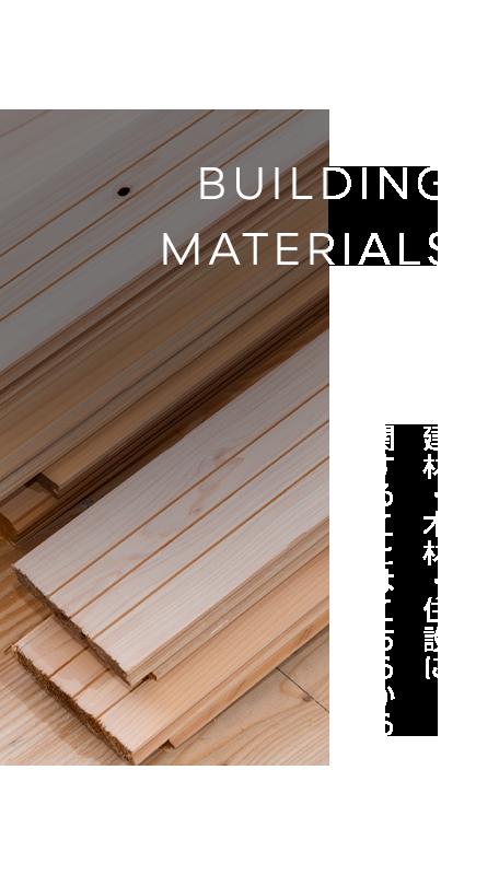 建材・木材のご紹介